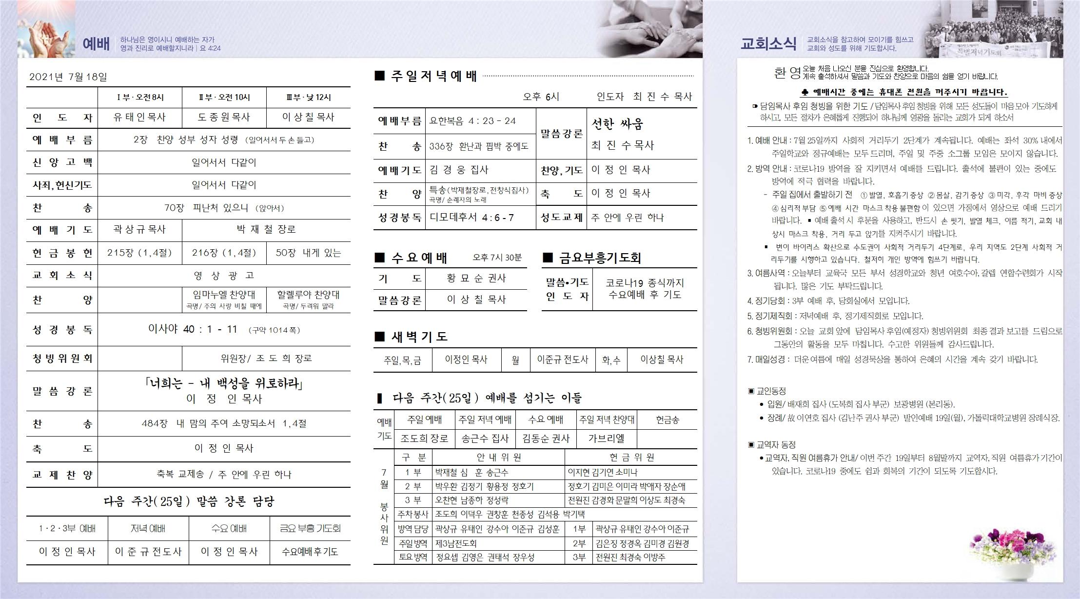 삼성교회주보20210718-30%대면예배(1),여름사역(1),정기제직회002.jpg