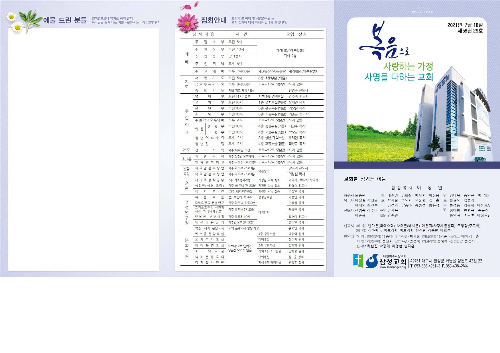 삼성교회주보20210718-30%대면예배(1),여름사역(1),정기제직회1001.jpg
