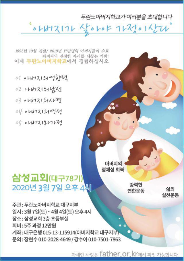 2020년-두란노-아버지학교-포스터.jpg