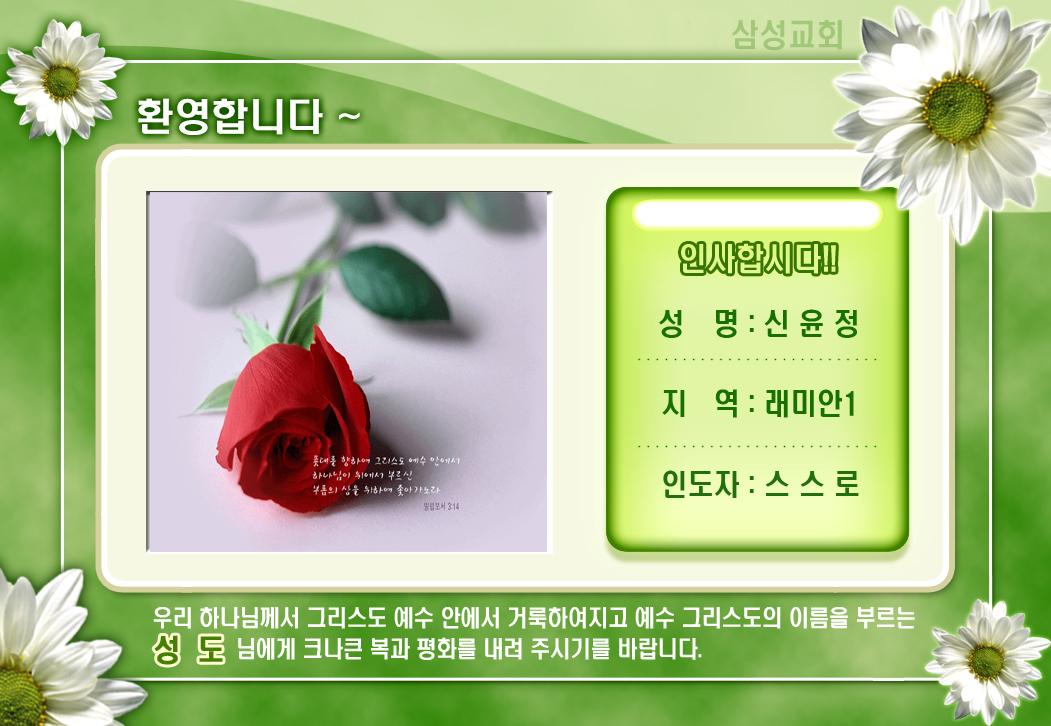01 새가족(신윤정 200112).jpg